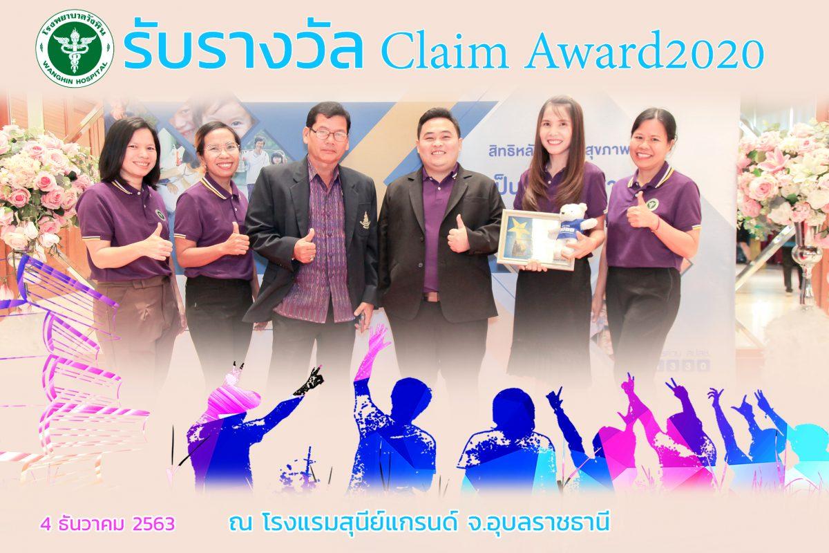 รับรางวัล Claim Award2020
