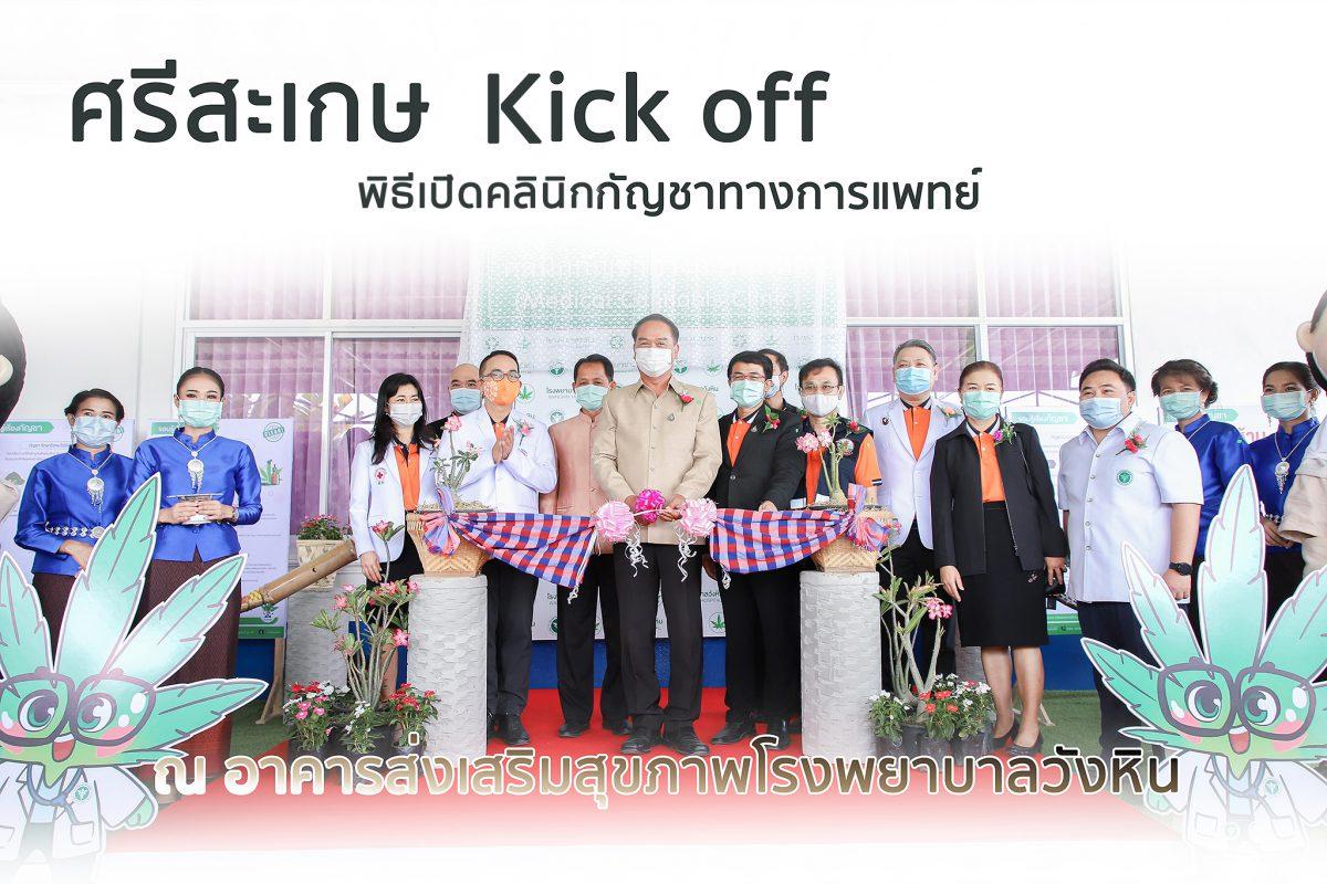 ศรีสะเกษ Kick off (คลินิกกัญชาทางการแพทย์)