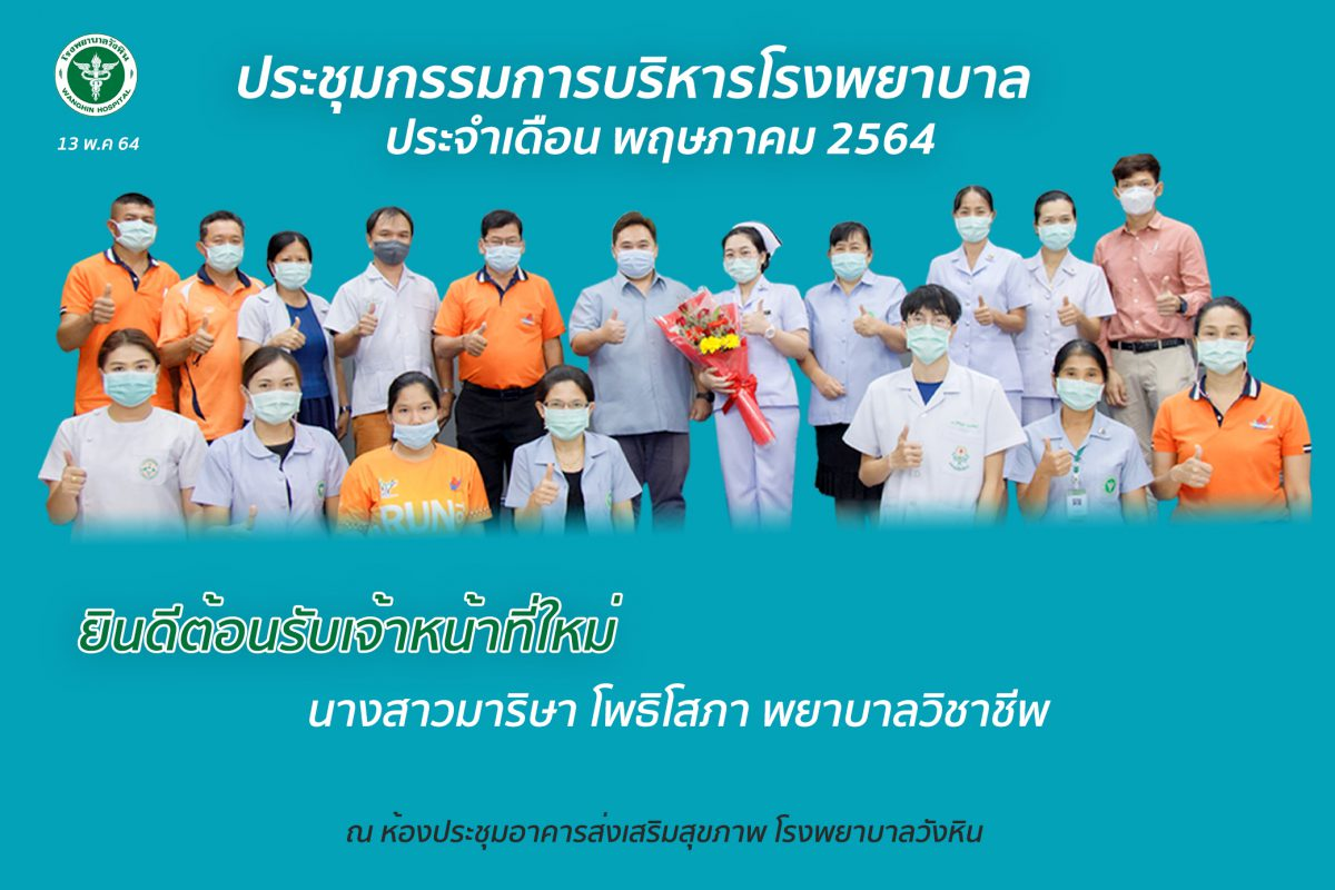 ประชุมคณะกรรมการบริหารโรงพยาบาล