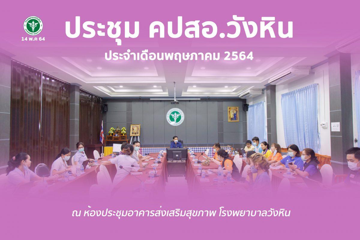 รประชุม คณะกรรมการประสานงานสาธารณสุขอำเภอวังหิน