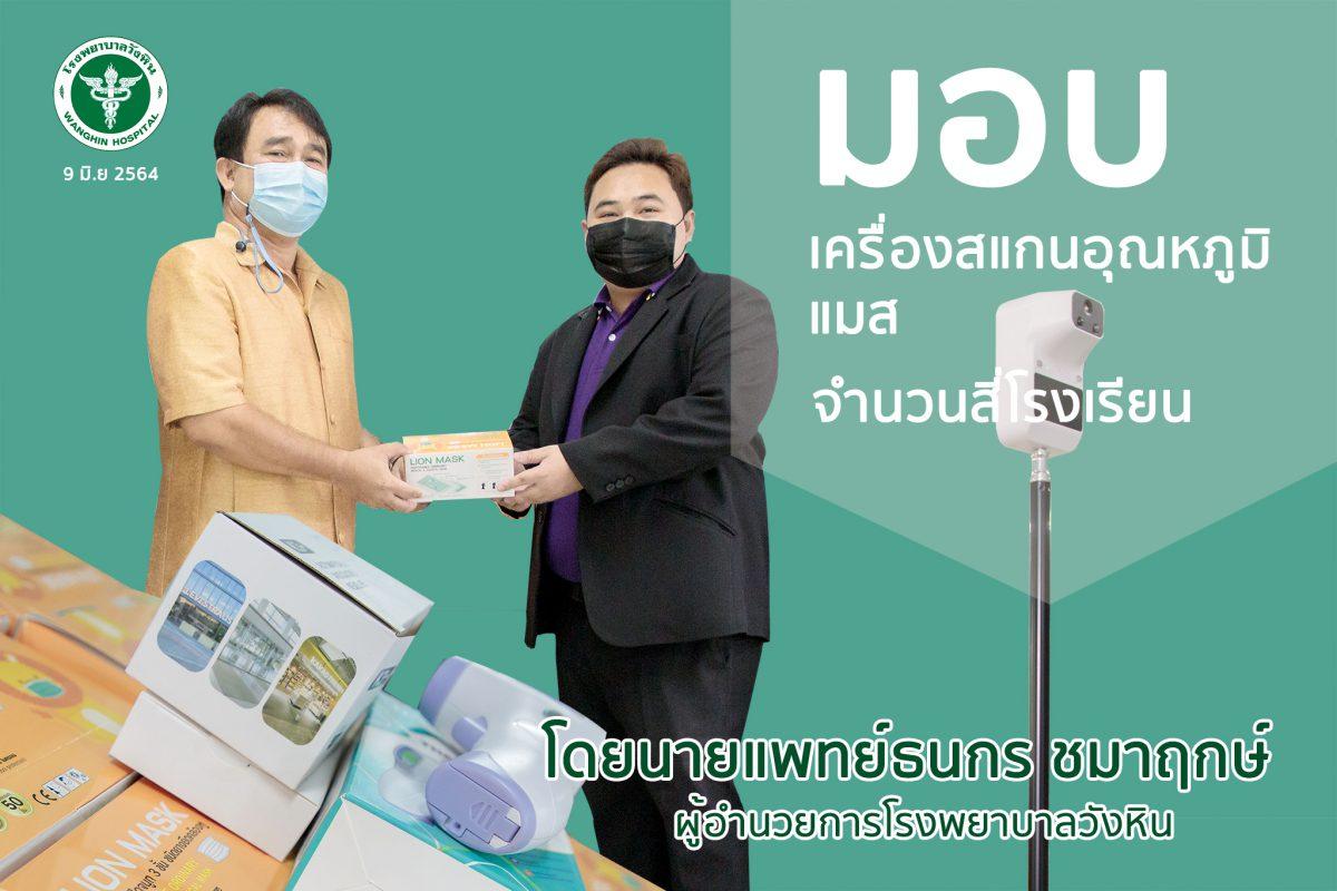 มอบเครื่องสแกนอุณหภูมิ,surgical mask ให้กับโรงเรียนจำนวนสี่แห่ง