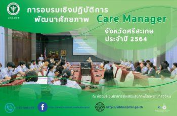 การอบรมเชิงปฏิบัติการพัฒนาศักยภาพ Care Manager